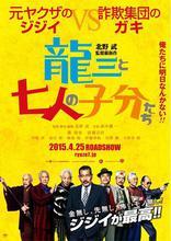 Рюдзо и семеро бойцов плакаты