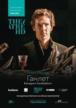 Гамлет: Камбербатч плакаты