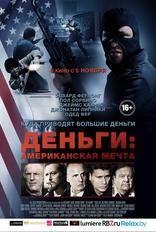фильм Деньги: Американская мечта