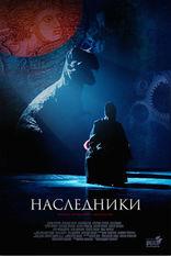 фильм Наследники
