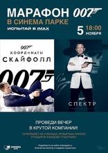Марафон 007 IMAX плакаты