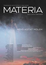 Materia плакаты
