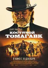 фильм Костяной томагавк