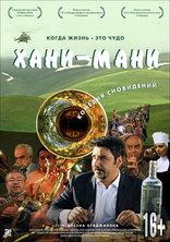Хани-мани плакаты