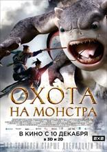 Смотреть Охота на монстра онлайн на бесплатно