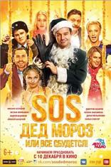 SOS, Дед Мороз или Все сбудется! плакаты