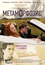 Метаморфозис плакаты