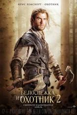 Белоснежка и охотник 2 плакаты