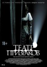 Театр призраков плакаты