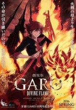 Гаро: Божественное пламя* плакаты