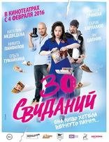 30 свиданий плакаты