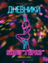 фильм Дневники show «Гёрлз»