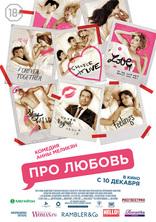 Про Любовь плакаты