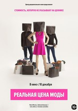фильм Реальная цена моды