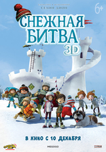 фильм Снежная битва 3D