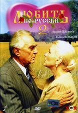 фильм Любить по-русски 2