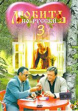 фильм Любить по-русски 3: Губернатор