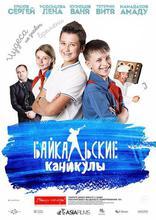 фильм Байкальские каникулы