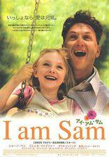 Я — Сэм плакаты