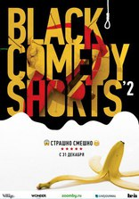 Black Comedy Shorts 2 плакаты