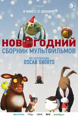 Oscar Shorts. Новогодний сборник мультфильмов плакаты