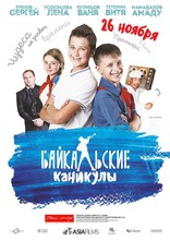 Байкальские каникулы плакаты