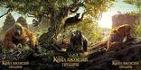 Книга джунглей плакаты