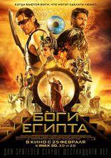 фильм Боги Египта