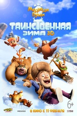Медведи Буни: Таинственная зима 3D плакаты