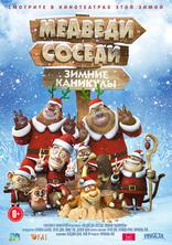 Медведи-соседи: Зимние каникулы плакаты