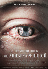 Анна Каренина. Интимный дневник плакаты