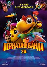 фильм Пернатая банда 3D