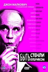 фильм Быть Стенли Кубриком