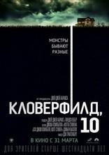 фильм Кловерфилд, 10