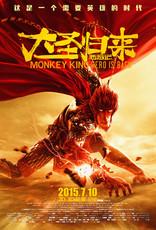 Король обезьян 3D плакаты