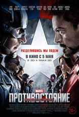 фильм Первый Мститель: Противостояние