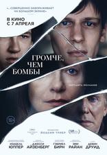 фильм Громче, чем бомбы