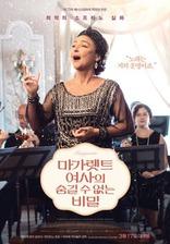 Маргарита плакаты