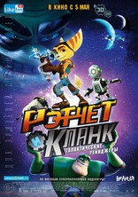фильм Рэтчет и Кланк: Галактические рейнджеры