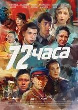 72 часа плакаты