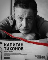 сериал Следователь Тихонов