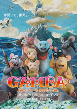 Гамба 3D плакаты