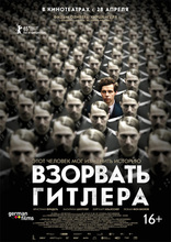 фильм Взорвать Гитлера