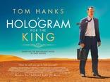 Голограмма для короля плакаты