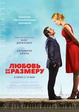 фильм Любовь не по размеру