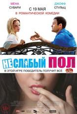 фильм Не слабый пол