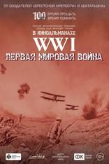 Первая Мировая война. WWI плакаты