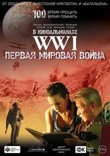 Смотреть Первая Мировая война. WWI онлайн на бесплатно