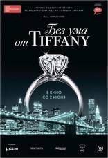 Смотреть Без ума от Tiffany онлайн на бесплатно