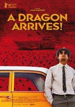 Приходит дракон плакаты